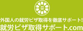 就労ビザ取得サポート.com